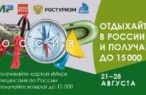 Отдыхайте в России и получайте до 15 000 р